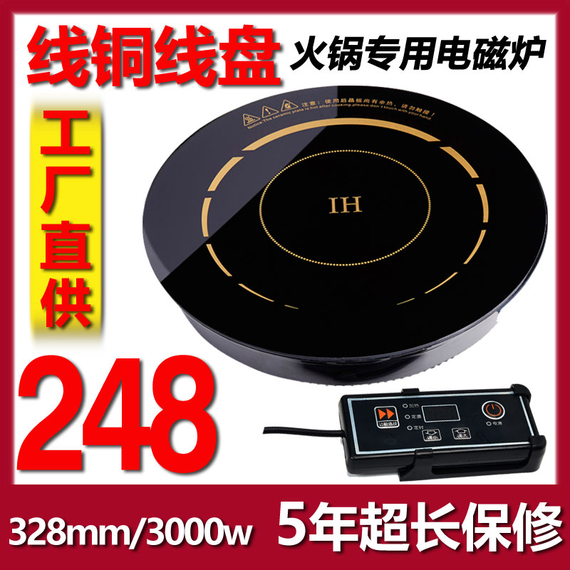 Hot pot electromagnetic oven embedded inlaid commercial circular 328 touch control high power 3000W hotel dedicated