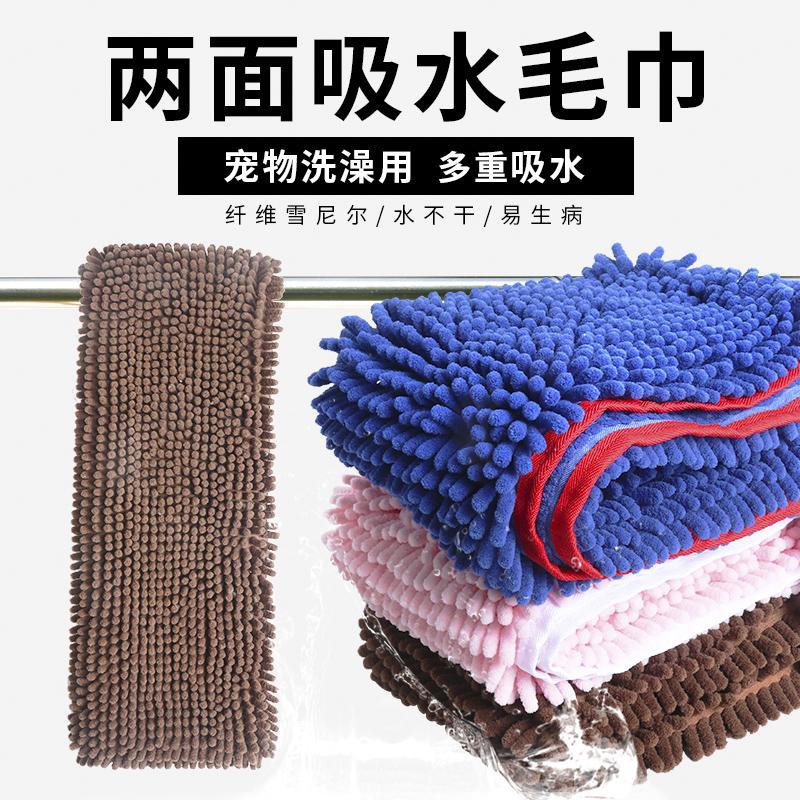 Dog bath, bath towel, pet, golden delicious, water absorbe