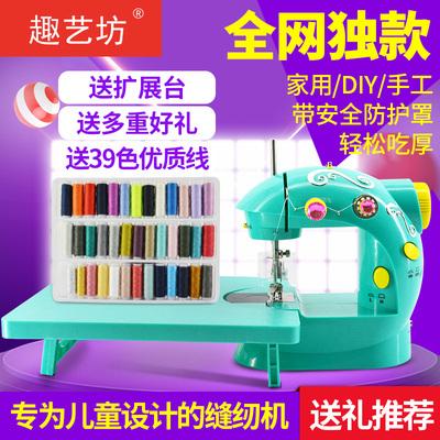趣艺坊家用小型缝纫机迷你多功能电动台式吃厚儿童手工缝纫机女孩