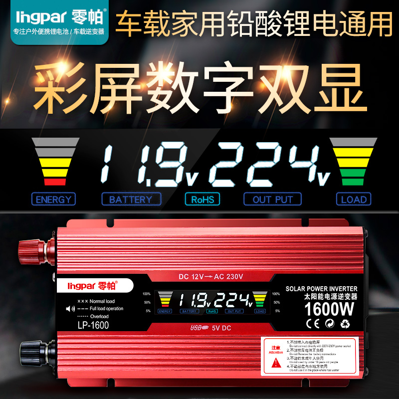Zero Pascal car inverter 12V24V 220V800W1200W2400W household power booster converter