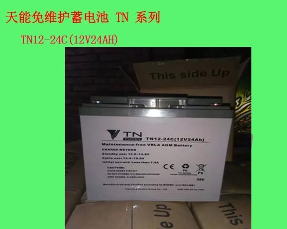 日TN12-24C鉛バッテリーメンテナンスフリー蓄圧蓄電池12V24AHUPS専用バッテリー