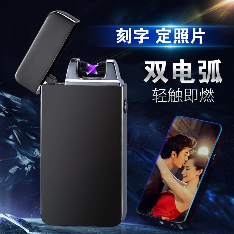 印判高級ハイエンドレーザーパルスカスタムアーク電子防風双USB充電ライター