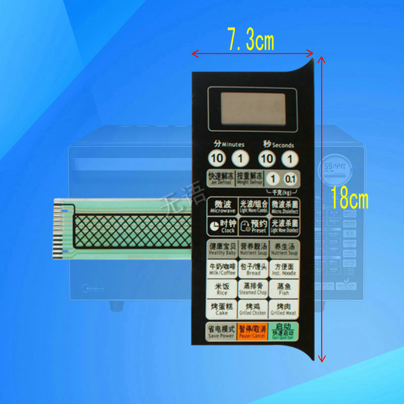 Galanz microwave panel / keypad / film / touch switch G70D20CNIL-M1 control panel