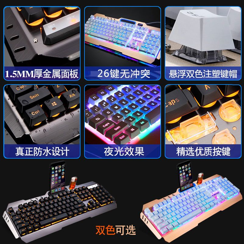 Keyboard and mouse set, headset three sets and mechanical mechanical handle key mouse