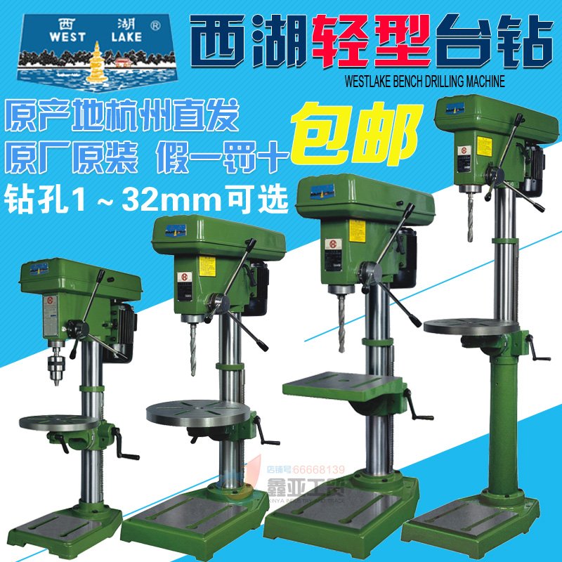 Authentic Hangzhou West Lake bench drill ZQ4113/16/19/25/32ZQD4125/32 light drill assembly required