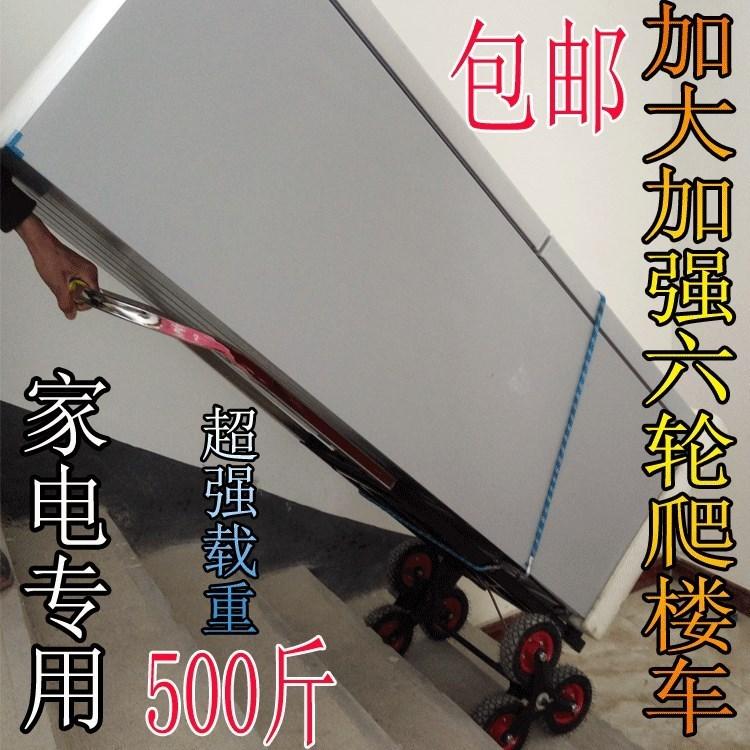 拖车拉货车上下六轮爬楼车载重王购物车折叠家电搬家神器便携加厚