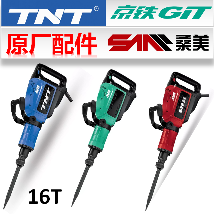 TNT16T electric pick Kyotango Saimei original accessories rotor stator switch carbon brush front shell cylinder gearbox connecting rod