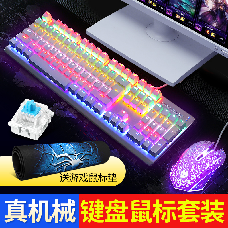 True mechanical keyboard and mouse, set game, computer cable, eat chicken shaft, black axis cable desktop computer game