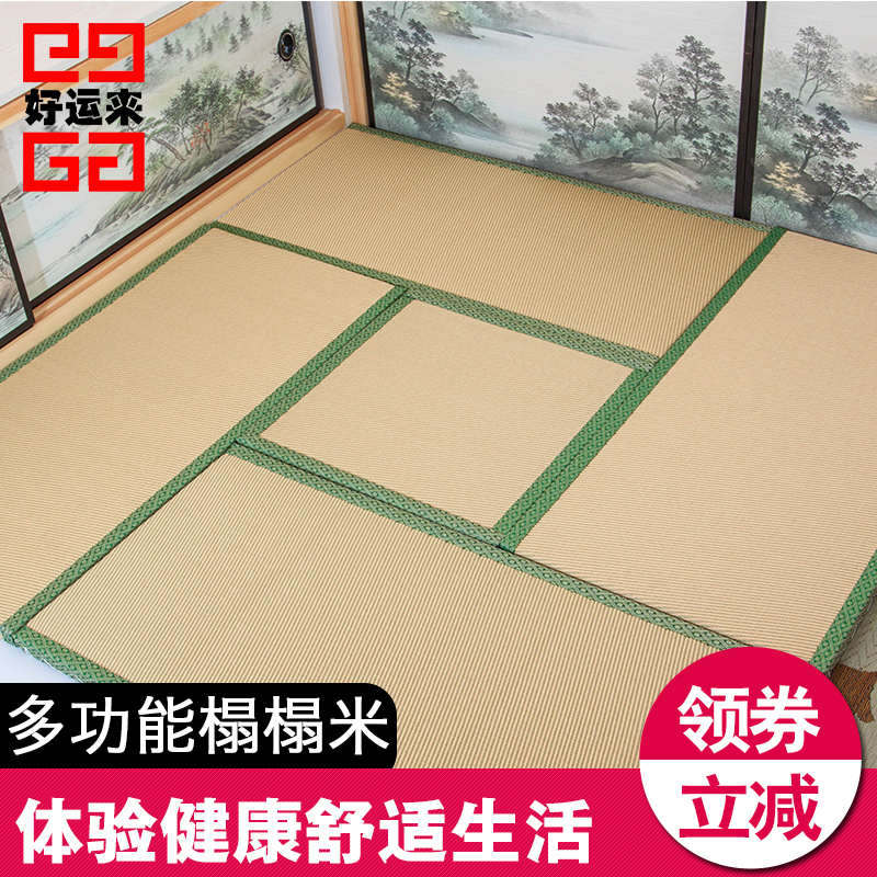Japanese tatami mats made of coconut matting mattress pad pad pad window Zen Kang tatami mattress