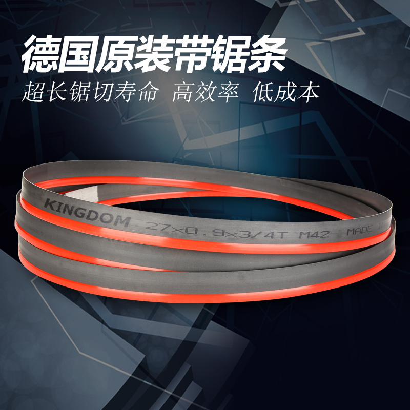 Saw the national post double metal saw blade blade imported 3505 blade band sawing machine saw blade front hacksaw machine
