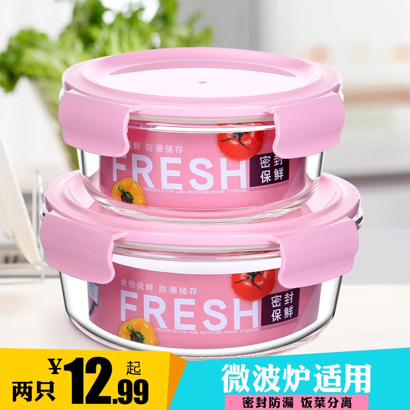 2只耐热玻璃保鲜盒 微波炉可用玻璃碗 水果保鲜碗便当盒 饭盒套装
