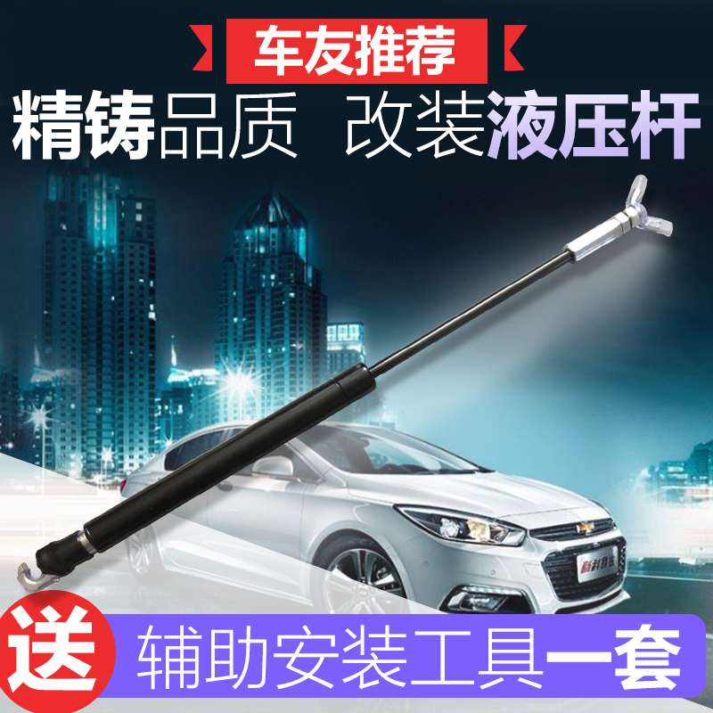 The trunk of the hydraulic rod spring booster Mai Rui Bao XL Hideo Weilang Cruze modified automatic hoist