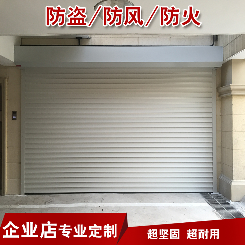 New product promotion Beijing door rolling door European style electric remote control automatic anti-theft thermal insulation store garage gate