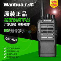 Wanhua walkie-talkie GTS670 civil high-power professional wireless hand-held army business hotel restaurant site