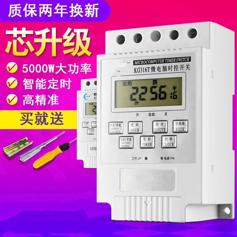 2017orコントローラマイコンスイッチ電子回路電源コンセント循環時間タイマー