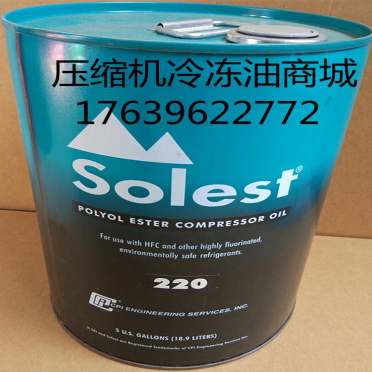 Αρχική ΔΤΚ να Solest170. Λάνκαστερ κατεψυγμένα πετρελαίου του ψυκτικού λάδι συμπιεστή Solest220