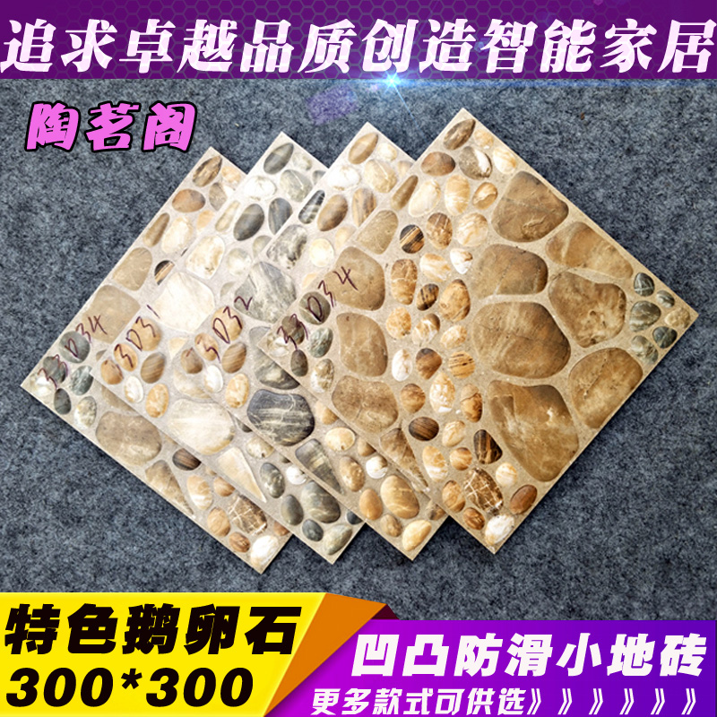 Attapulgite like cobblestone antiskid floor 300x300 antique brick, tile, tile, tile, terrace garden, courtyard, courtyard, tile