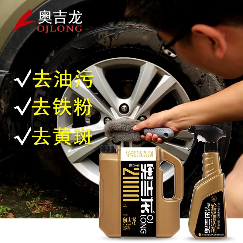 ζάντα ζάντες καθαριστικά κράμα αλουμινίου σίδηρο αφαίρεση καθαρό αυτοκίνητο προμήθειες δυνατή απολύμανση λαδιά Σκουριά.
