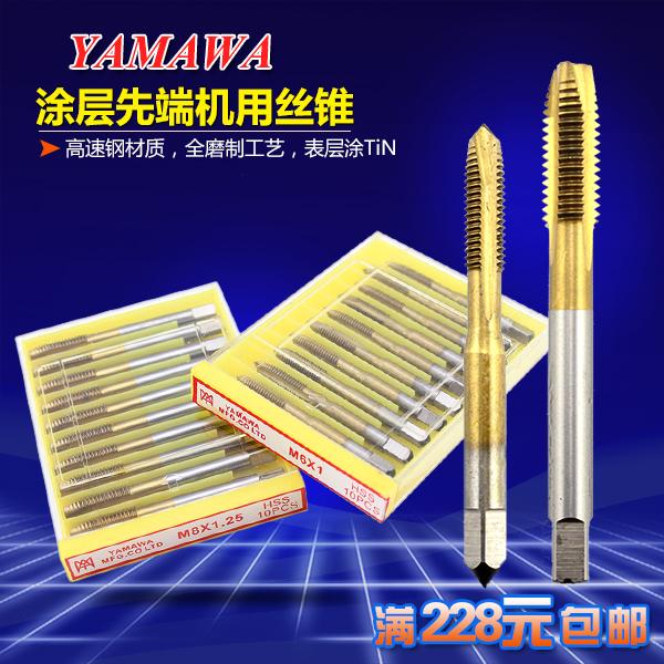 高品質镀钛マシンタップ直槽先端タップ螺糸攻M3M4M5M6M8M10尖タップ