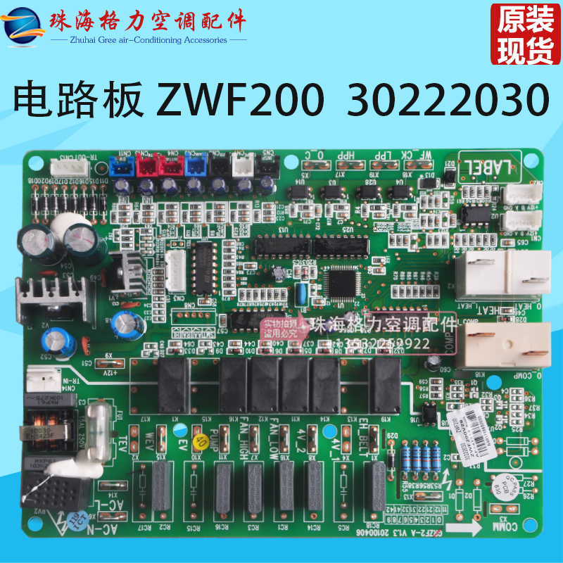 GREE air energy 30222030 motherboard ZWF200 water heater GRZF2-A circuit board control board
