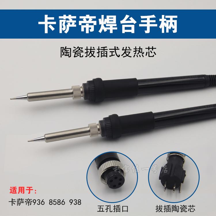 卡萨帝の恒温温度調節溶接台ハンドル936電気鏝907ハンドル内蔵式の陶磁器拔插発熱芯