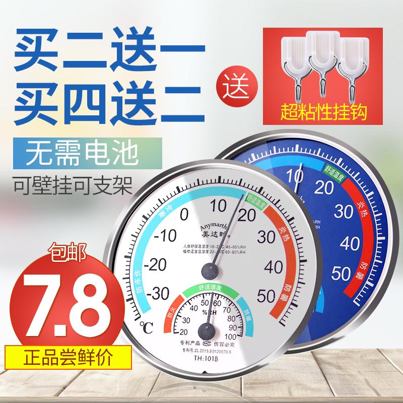 温度计家用 室内温度计家用温度湿度计温湿度计 高精准室内温度表