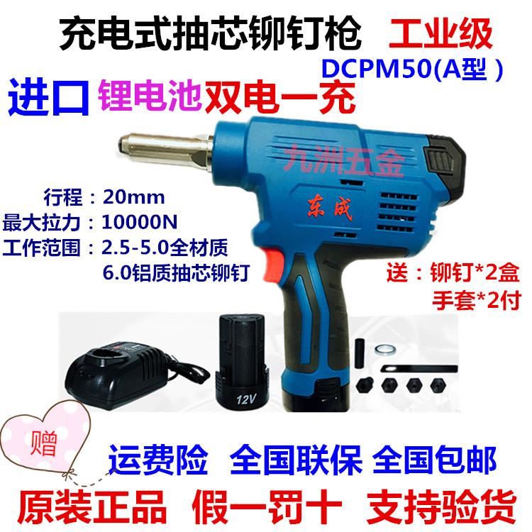 East Industrial rechargeable electric riveter riveting riveting machine gun rivet gun charging rivet gun