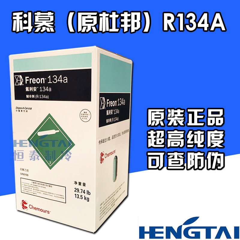Authentic DuPont R134A refrigerant, automotive air conditioning, refrigerant, snow, environmental protection Freon band anti-counterfeiting