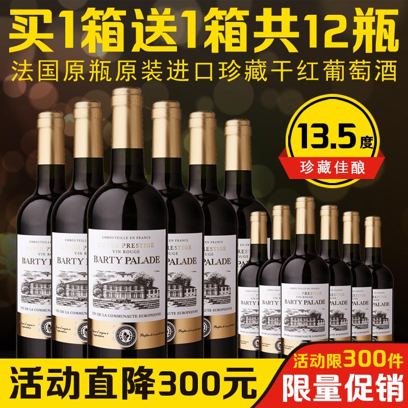 法国红酒原瓶原装进口波尔多干红AOP级葡萄酒特价整箱6支送6瓶全信网