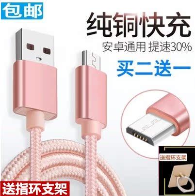 Jin M5PlusS6 steel M5F103E8 special mobile phone data line genuine original 2A flash charge