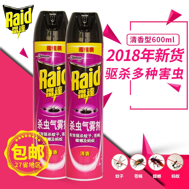 雷达杀虫剂清香型气雾剂*2瓶灭蚊喷雾蟑螂杀蚊子药跳蚤除虫剂家用