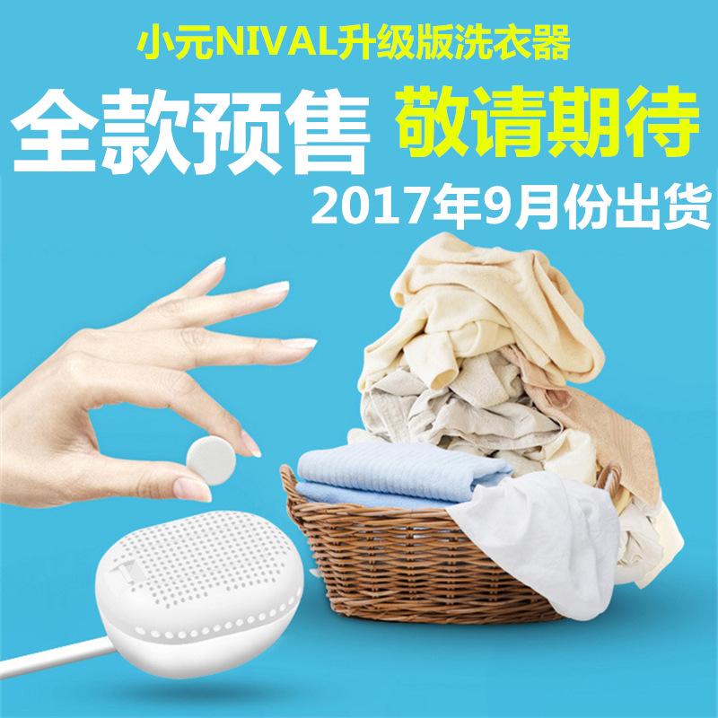 La vida creativa, mini electrodomésticos lavadora ultrasónica de Turismo de Negocios de lavado de ropa inteligente Xiao Yuan mini portátiles