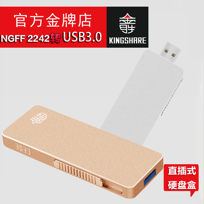 Kim Seung - inline M.2 an 2242NGFFSSD usb3.0 mobile Solid State Disks box high - speed - box