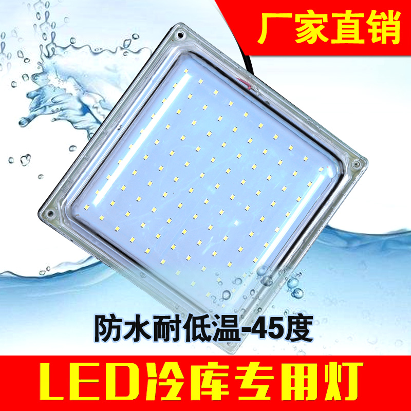 LED cold storage lamp, special lamp, bathroom lamp, 36v24 explosion-proof waterproof belt cover lamp 110v220v8W20W50W