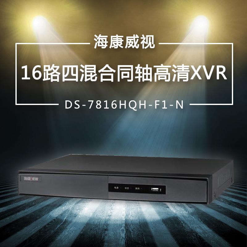 Hikvision DS-7816HQH-F1 / N coaxial de alta definição de 16 canais gravador de vídeo do disco rígido DVR host de armazenamento de monitoramento