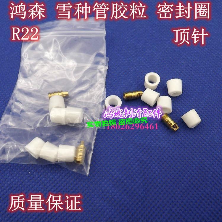 Klimaanlage und FLUOR - ring - kältemittel - ring - Pad Qualität der pipette R410R22 weißen kissen Fingerhut