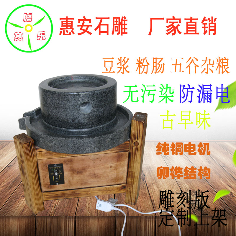 Speed ​​electric stone home electric stone soybean milk machine commercial electric grinder
