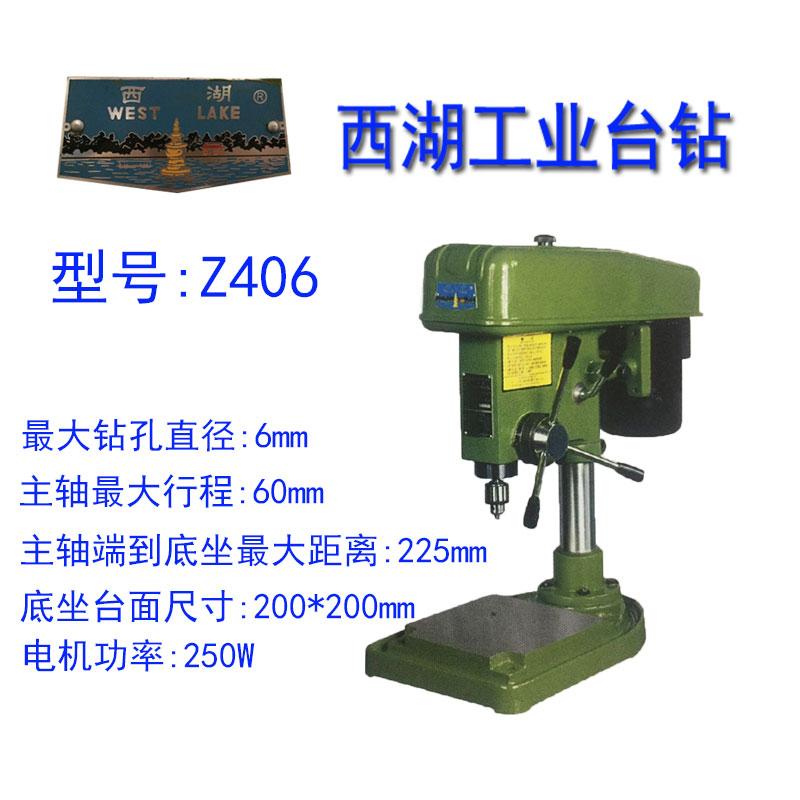 元の保証杭州西湖の卓上ボール盤工業卓上ボール盤Z406Z406C6mmボール盤