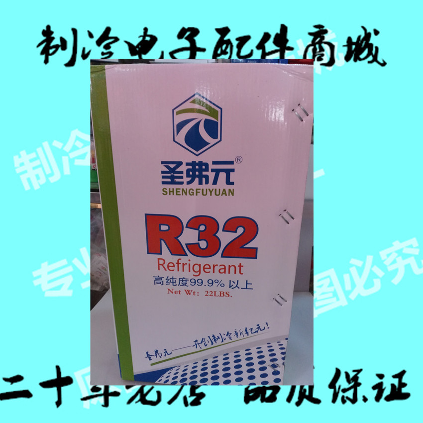 High quality GREE air conditioner special high purity refrigerant R32 refrigerant R32 Freon air conditioning refrigeration