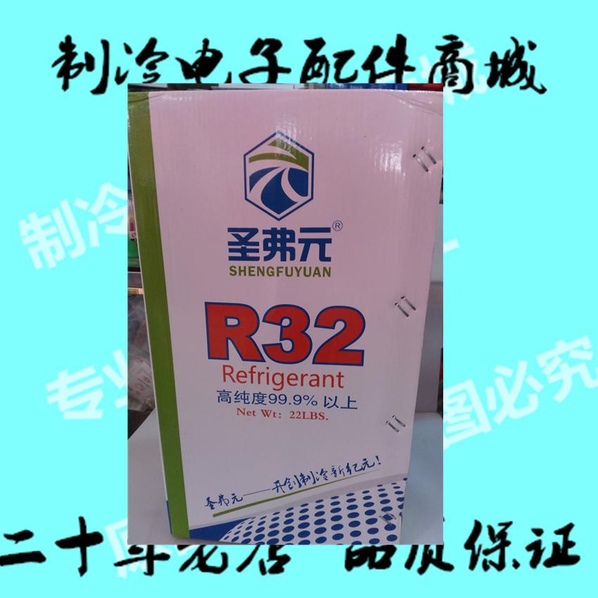posebno visoke čistosti hladilnega sredstva r32 pozd klimatske naprave klimatskih r32 freon hladilnega sredstva