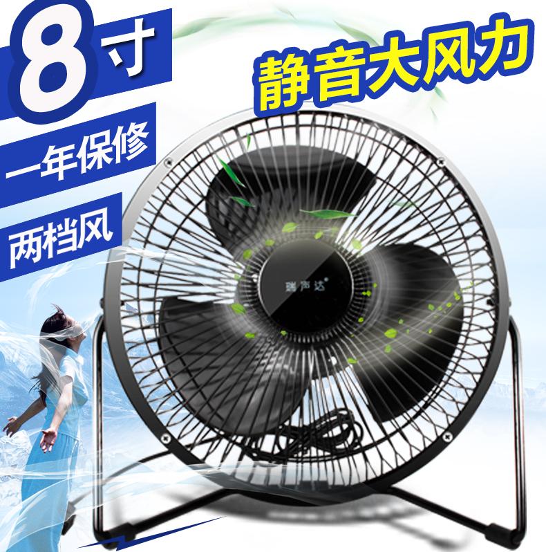Ruishengda office desktop mute 8 inch fan dormitory bed Mini USB small fan