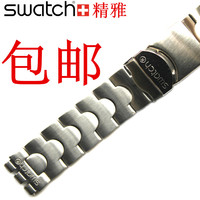 Swatch Swatch/ Swatch watchband stainless steel interface 17m 20m steel