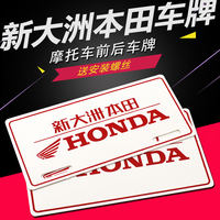 Motorcycle refitting personalized license plate, Wuyang Honda, new continent Honda before and after license plates, signs, accessories