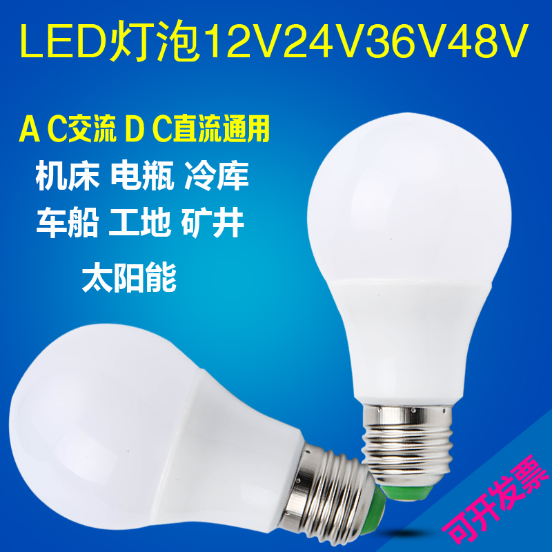AC AC low voltage 12V24V36V volt LED bulb, waterproof E27 screw mouth, site cold storage lamp, machine tool working lamp