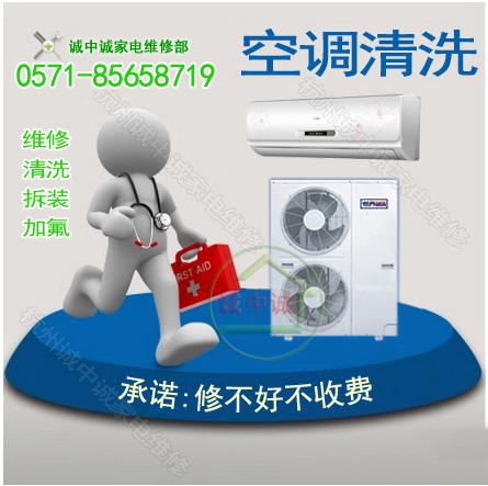 Hangzhou, limpieza y mantenimiento de aire acondicionado central el mantenimiento y reparación de flúor con Geli Chunlan servicio puerta a puerta