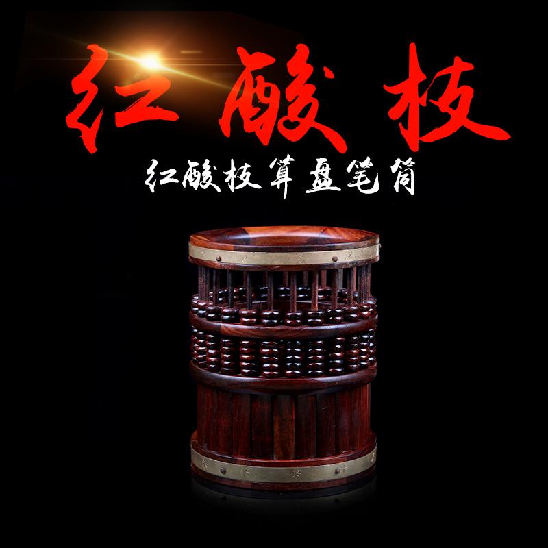 嘉沁文房大紅酸枝木珠算盤筆筒紅木筆筒創意活動會議禮品