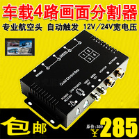 Car four-channel picture splitter driving assistance system reversing 360 intelligent video segmentation monitoring