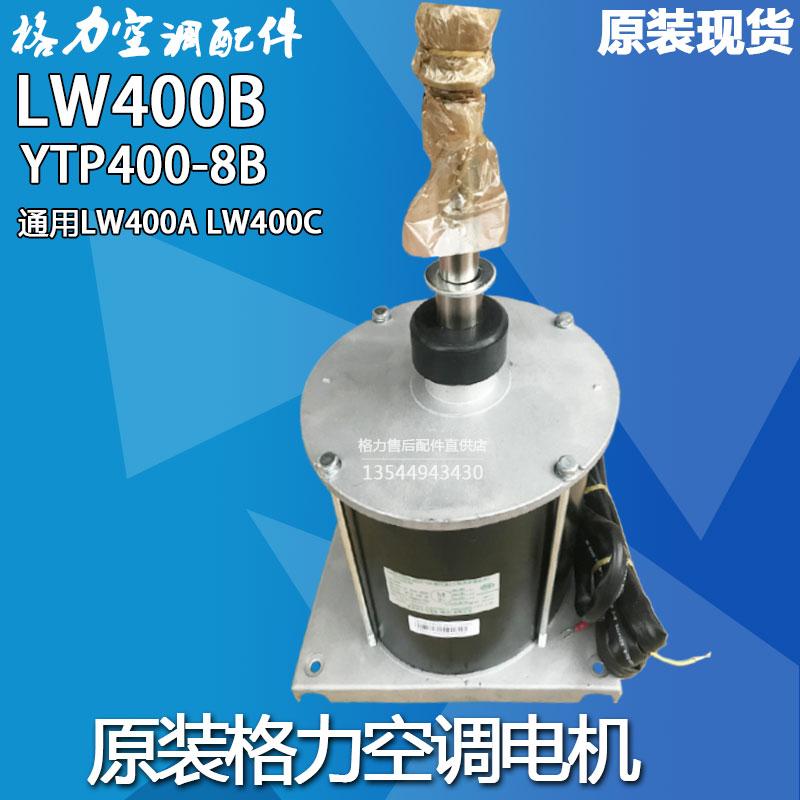 New GREE central air conditioning fan motor motor LW400BYTP400-8B general LW400C
