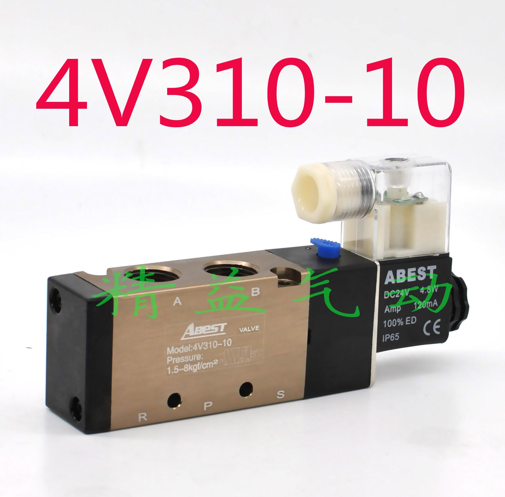 4V3104V3204V330-10亚德客形電磁弁空気制御弁整流2位と3位5通