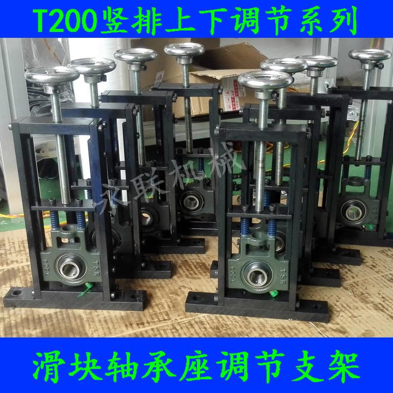 ползунок стент с сиденья t204 Пламмер, t205, согласования с T206 ползунок регулировки